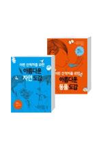 어린 산책자를 위한 아름다운 자연+동물 도감 세트(전 2권)