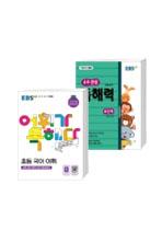 EBS 초등 고학년 어휘+독해 강화 세트(6학년)