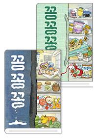 꽁꽁꽁 + 꽁꽁꽁 피자 세트 (윤정주 그림책)