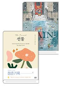 청춘기록 방영 도서 <선물>+<Rain: 비 내리는 날의 기적> 2권 세트