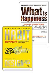 습관 디자인 45 + 행복이란 무엇인가 2권 세트