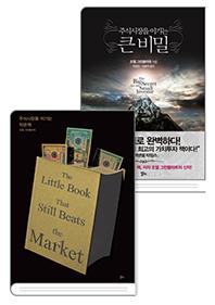 주식시장을 이기는 작은 책(교보문고 단독 리커버) + 주식시장을 이기는 큰 비밀