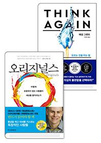 애덤 그랜트 세트: 오리지널스 + 싱크 어게인
