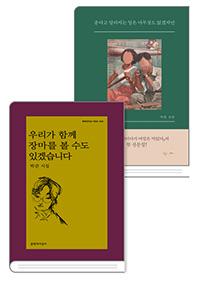 박준 시인 시와 산문 꾸러미