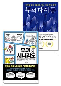오건영 세트: 부의 시나리오 + 부의 대이동