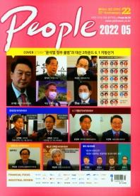 폴리피플(2021년 5월호)