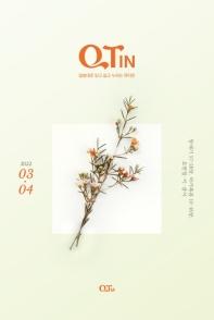 말씀대로 믿고 살고 누리는 큐티인(QTIN)(큰글씨)(2021년 3/4월호)