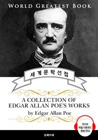 '에드거 앨런 포' 시와 공포소설 작품 전집(A collection of Edgar Allan Poe's works) - 고품격 시청각 영