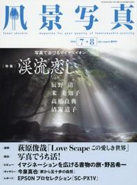 풍경사진 風景寫眞 2020.07