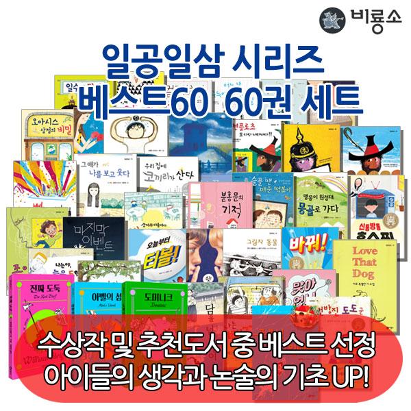 비룡소 일공일삼 시리즈 베스트 60권세트
