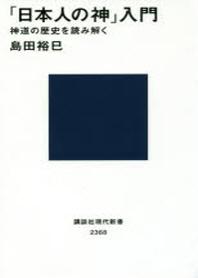 「日本人の神」入門 神道の歷史を讀み解く