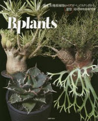 ビザ-ルプランツ 灌木系塊根植物からアガベ,ビカクシダまで,夏型珍奇植物最新情報