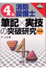 4類消防設備士 筆記×實技の突破硏究 改訂6版