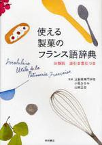 使える製菓のフランス語辭典