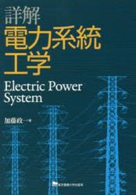 詳解電力系統工學