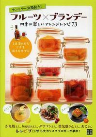 フル-ツ×ブランデ- 四季が樂しいアレンジレシピ73 サントリ-お墨付き!