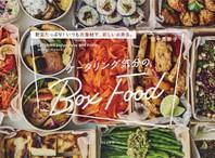 ケ-タリング氣分のBOX FOOD 野菜たっぷり!いつもの食材で,新しいお弁當.