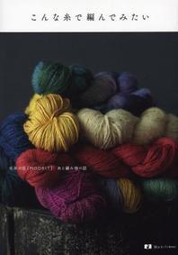 こんな絲で編んでみたい 毛絲の店「MOORIT」絲と編み物の話