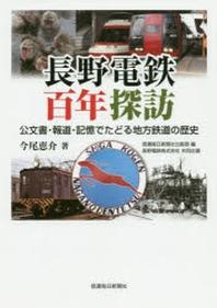 長野電鐵百年探訪 公文書.報道.記憶でたどる地方鐵道の歷史