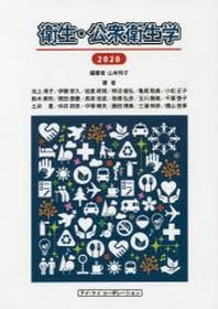 衛生.公衆衛生學 2020