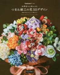 四季折#にさかせるつまみ細工の花50デザイン 間彦由江さんからの贈りもの