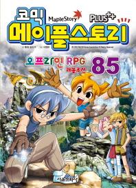 코믹 메이플 스토리 오프라인 RPG. 85