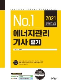 No.1 에너지관리기사 필기(2021)