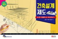 건축설계 제도(8절)