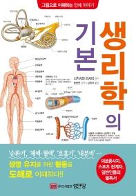 생리학의 기본