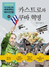 카스트로와 쿠바 혁명