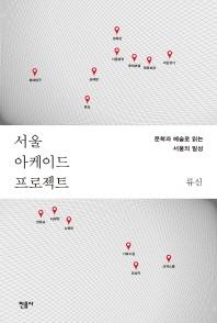 서울 아케이드 프로젝트