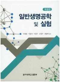일반생명공학 및 실험