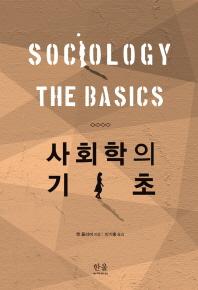 사회학의 기초