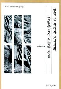 한국 근 현대사 교과서의 독립운동사 서술과 쟁점