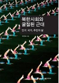 북한사회와 굴절된 근대