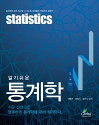알기쉬운 통계학