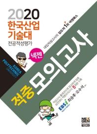 넥젠 한국산업기술대 전공적성평가 적중모의고사(2020)