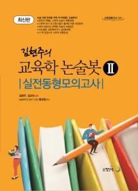 김현주의 교육학 논술봇. 2: 실전동형모의고사