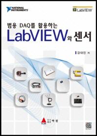 범용 DAQ를 활용하는 LabVIEW 와 센서