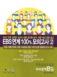 국어영역 B형 EBS 연계 100% 모의고사2(3회)(2013)