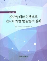 자아상태와 인생태도 검사지 개발 및 활용의 실제(TACA형)