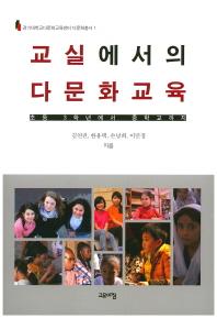 교실에서의 다문화교육