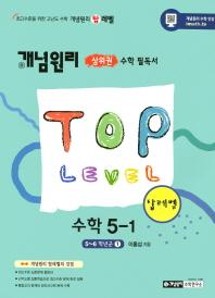 개념원리 TOP Level(탑레벨) 초등 수학 5-1(상위권 필독서)(2018)