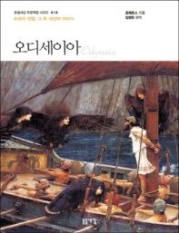 오디세이아(큰글자책)