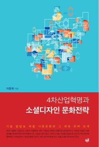 4차산업혁명과 소셜디자인 문화전략