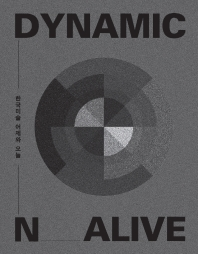 Dynamic N Alive(DNA): 한국미술 어제와 오늘