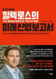 알렉 로스의 미래 산업 보고서