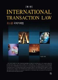로스쿨 국제거래법