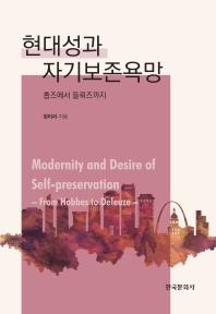 현대성과 자기보존욕망