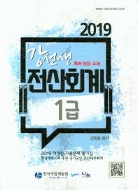 강선생 전산회계 1급 기출문제풀이집(2019)